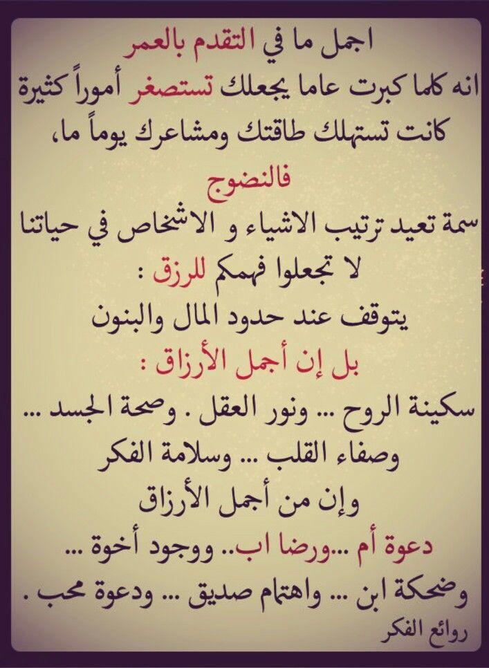 تقدم بالعمر Words Quotes Words Islamic Inspirational Quotes