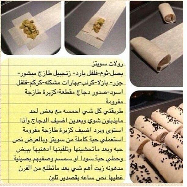 Pin By Hanouna Mesaiwi On مملحات فطائر و معجنات Food Takeout Container Breakfast