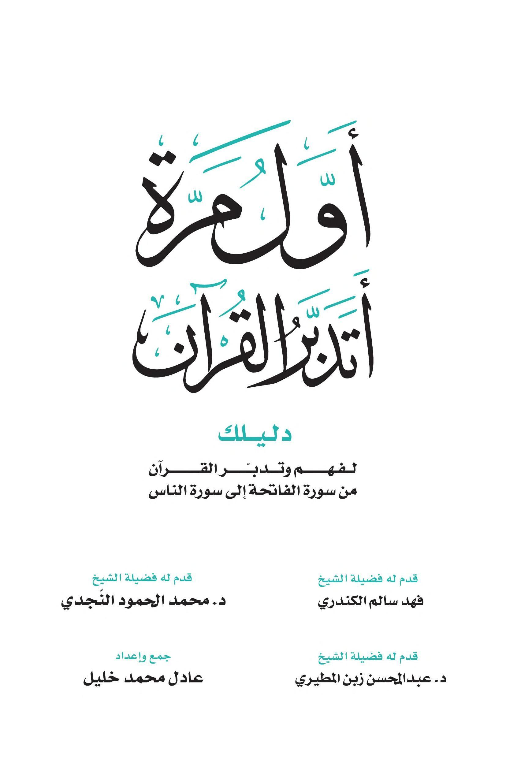 كتاب أول مرة أتدبر القرآن Free Download Borrow And Streaming Internet Archive Ebooks Free Books Book Club Books Pdf Books Reading