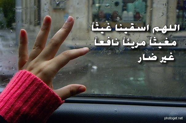 دعاء عند نزول المطر صور للفيس بوك