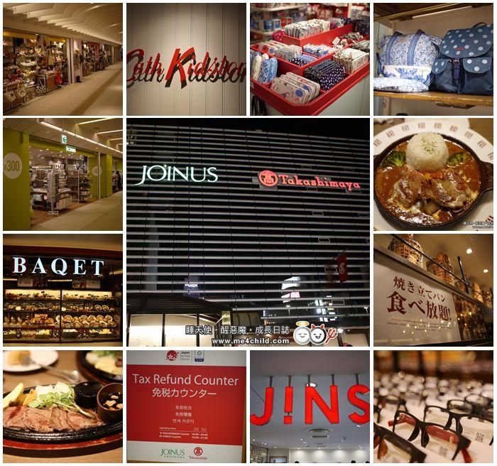 【日本橫濱】最大的購物中心JOINUS,緊臨車站交通便利、離羽田機場只要20分鍾、超過400間店舖還結合