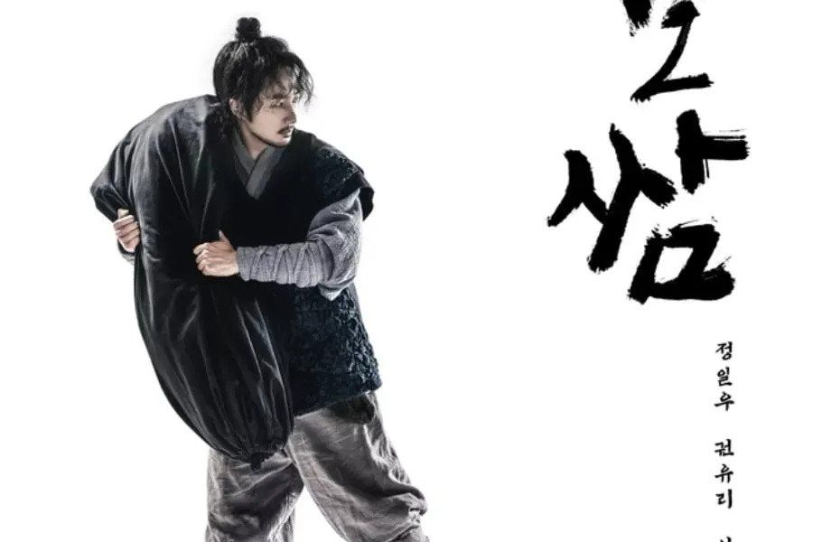 Jung Il Woo Transforms Into A Mysterious Rogue In Teaser Poster For Upcoming Historical Drama