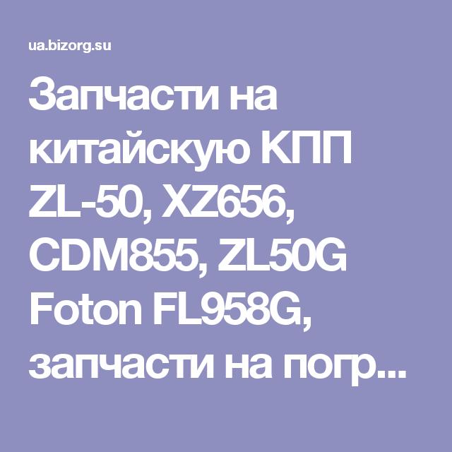 Запчасти на китайскую КПП ZL-50, XZ656, CDM855, ZL50G Foton FL958G, запчасти на погрузчик ZL-50, XZ656, CDM855, ZL50G Foton FL958G в Броварах (Запасные части и комплектующие к погрузчикам) - TDC Спецтехника на Bizorg.su