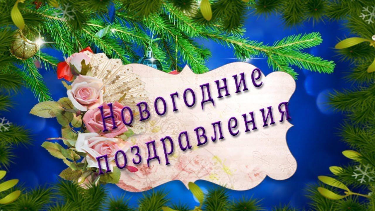 Поздравление с новым годом людмиле в стихах фото 9