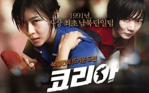 As One (Korea) [movie]