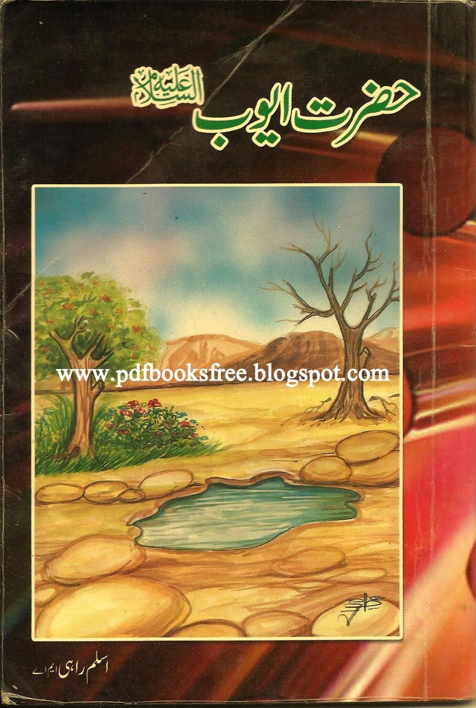 Urdu Islamic Books Collection : Free Texts : Free Download ...