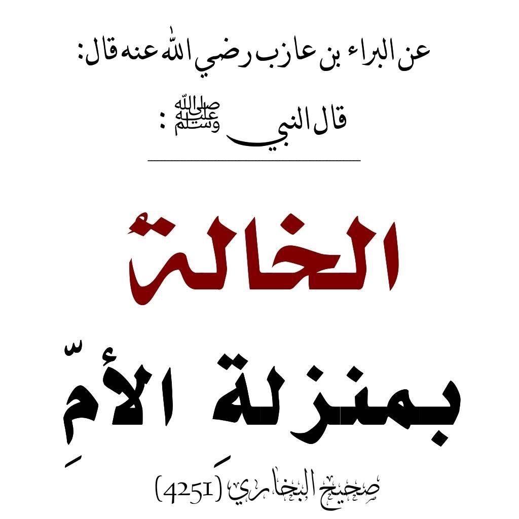 Pin On الحمدالله الذي انعمنا بدين الاسلام