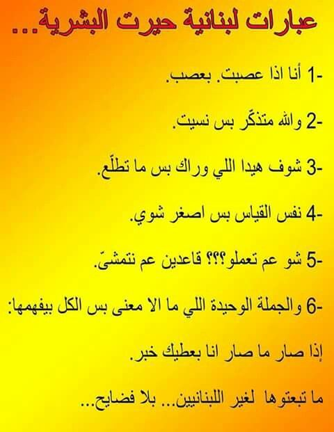 عبارات لبنانية حيرت البشرية Funny Quotes Funny Words Funny Comments