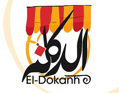 "Check out new work on my @Behance portfolio: ""El-Dokanh"" http://be.net/gallery/54891677/El-Dokanh"
