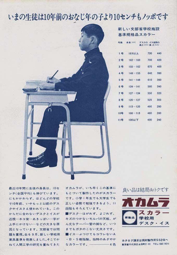 オカムラ 学校用机・椅子