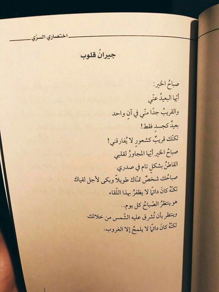 صباح الخير Wisdom Quotes Life Book Quotes Romantic Quotes