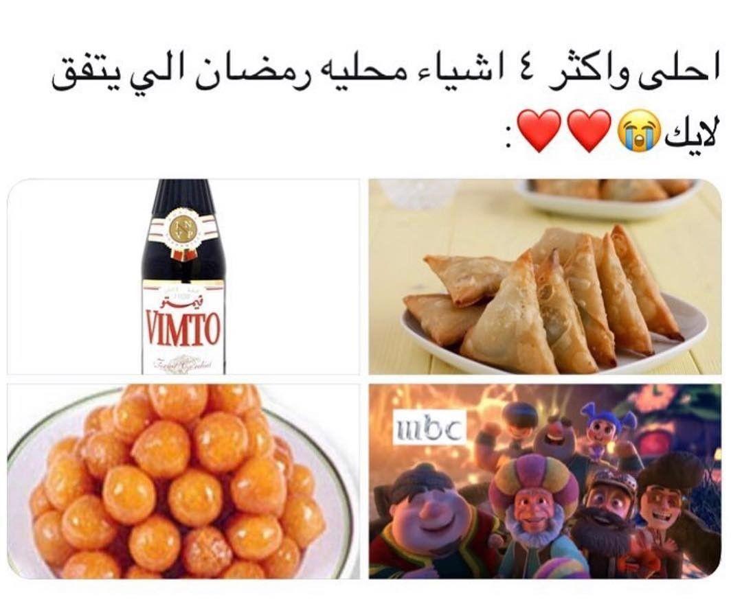 دعاية Mbc بحالها تعدل نفسيتك Food Vimto Ramadan Kareem