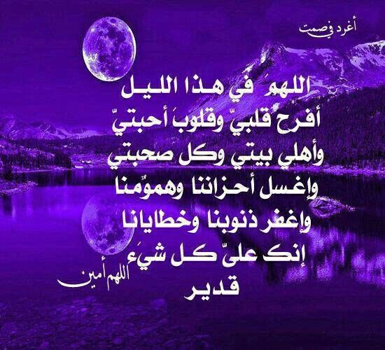 Pin By Alshihmany Alshihmany On Views Good Night Wishes Neon Signs Night Wishes