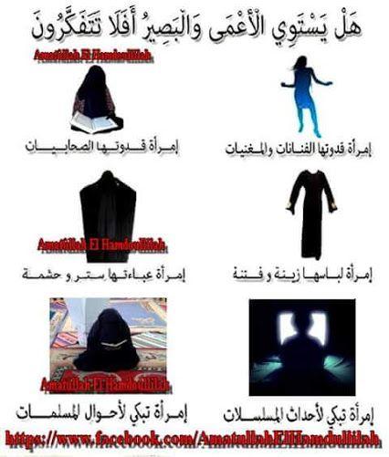رياض ابو خديجة Google Muslim Women Women Hijab Designs