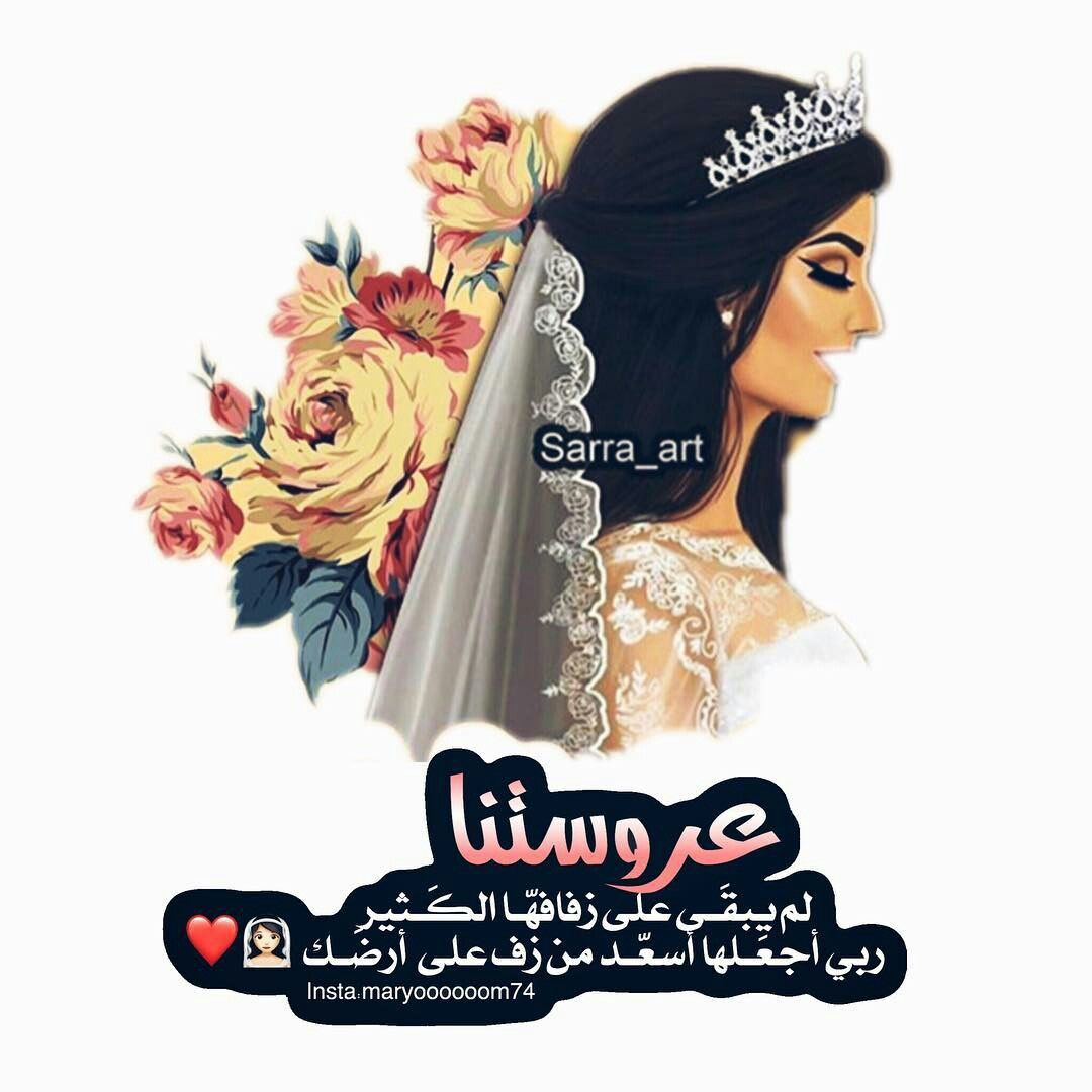 Pin By Malak On Bride Love Quotes For Wedding Amazing Wedding Makeup Wedding Couple Photos