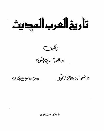 جميل بيضون تاريخ العرب الحديث Pdf مكتبتك معك Arabic Math Blog