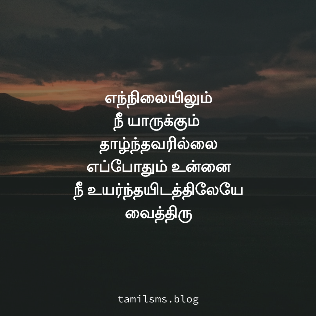 Tamil Monday Motivation Good Thoughts Quotes Emotional Quotes Tamil Motivational Quotes