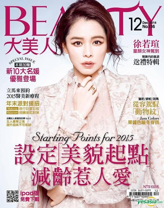 BEAUTY Vol.136 December 2014 (Vivian Hsu)