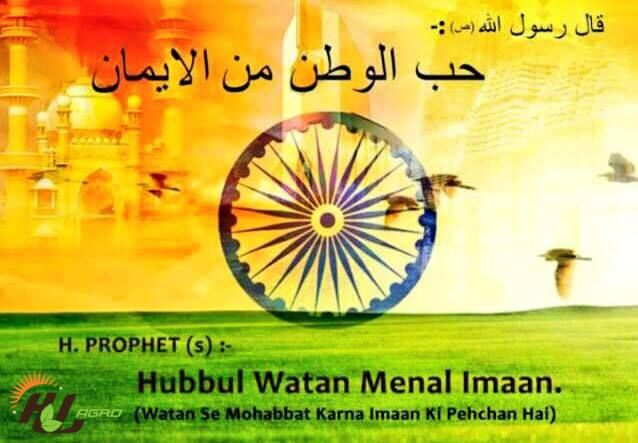 Patriotism Is Unanimously Endorsed As A Symbol Of Integrity Conscientiousness By The Doctrines Of Happy Independence Day Family Wishes Independence Day 2016