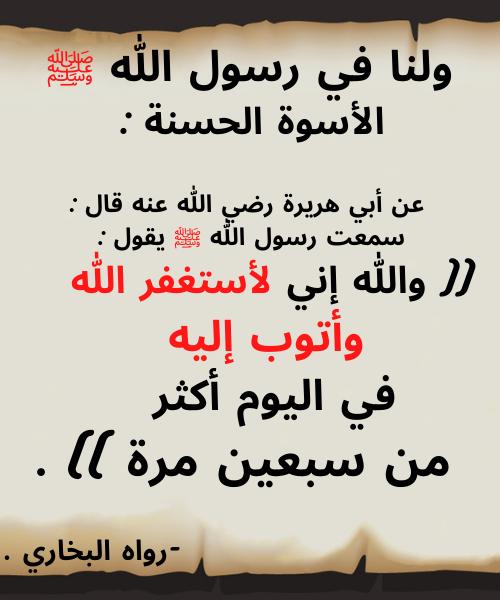 Pin By الدعوة إلى الله On أحاديث نبوية شريفة عن الاستغفار وبركاته Arabic Calligraphy Calligraphy