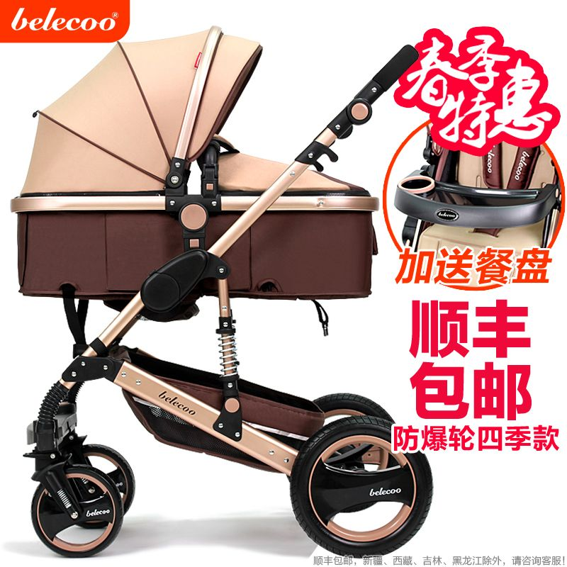Belecoo Bay like high landscape baby stroller Baby