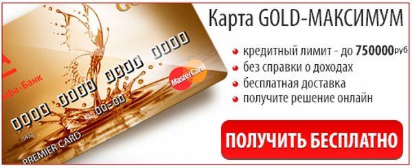 Заказать кредитную карту на дом