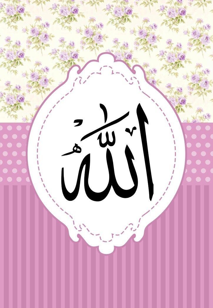 أجمل صور لأسم الله عز وجل عالم الصور Seni Kaligrafi Seni Islami Buku Mewarnai