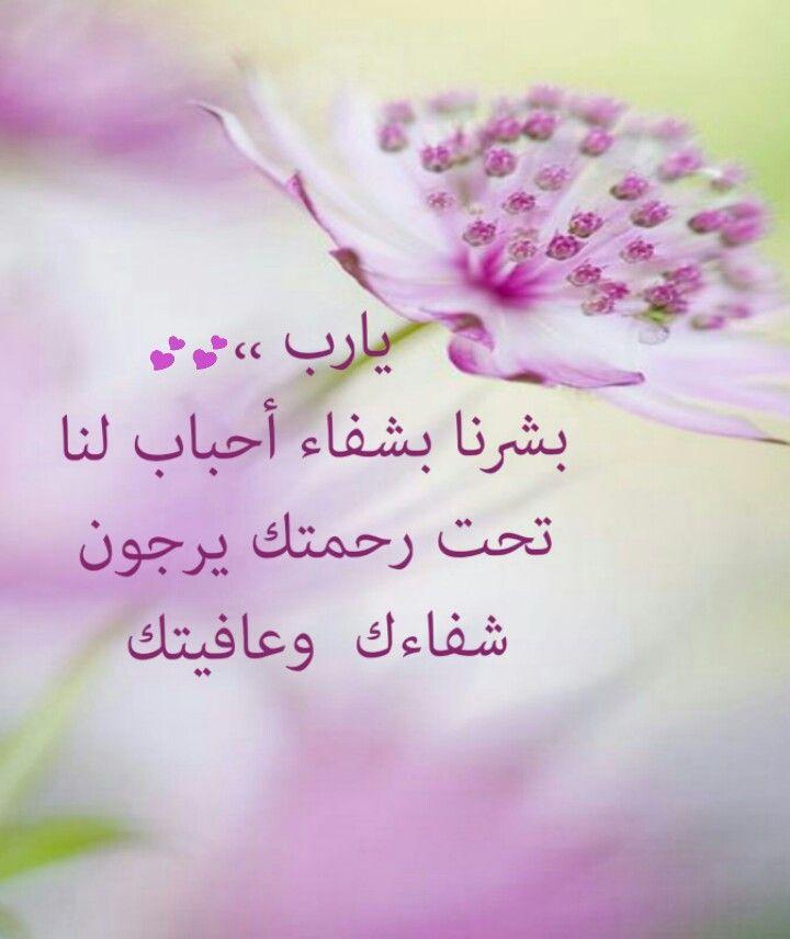بارب نرجو شفاءك Beautiful Morning Messages Islamic Messages Islamic Pictures