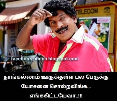 Facebook Punch Dialogues: Vaigaipuyal Vadivelu comment ... Vadivelu Comedy Dialogues In Tamil