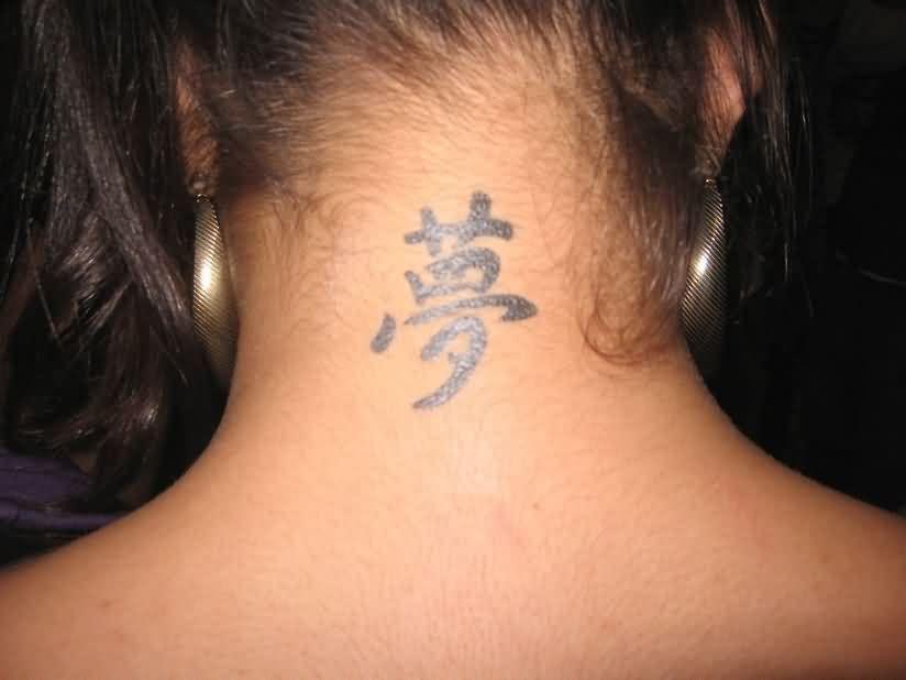 Black Chinese Character Neck Tattoo Chinese Character Tattoos Neck Tattoo Back Of Neck Tattoo