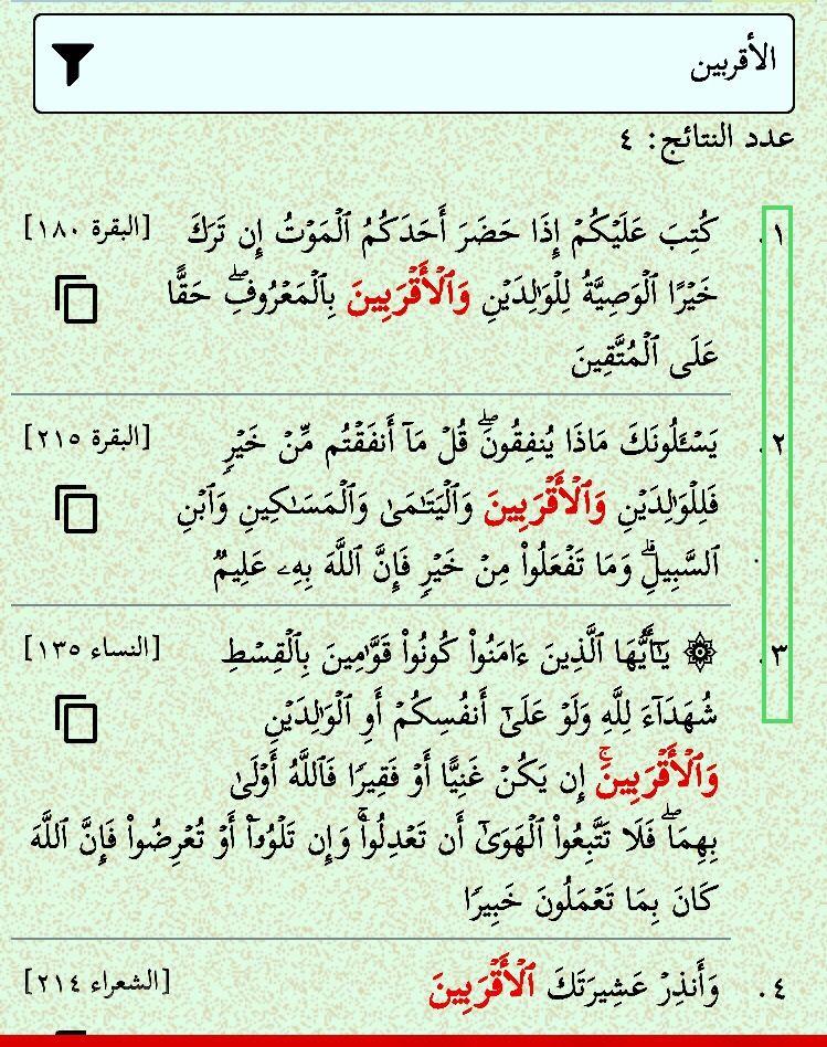 الأقربين أربع مرات في القرآن معطوفة بالواو على الوالدين للوالدين والأقربين فللوالدين والأقربين الوالدين والأقربين ثلاث مرا Math Bullet Journal Quran