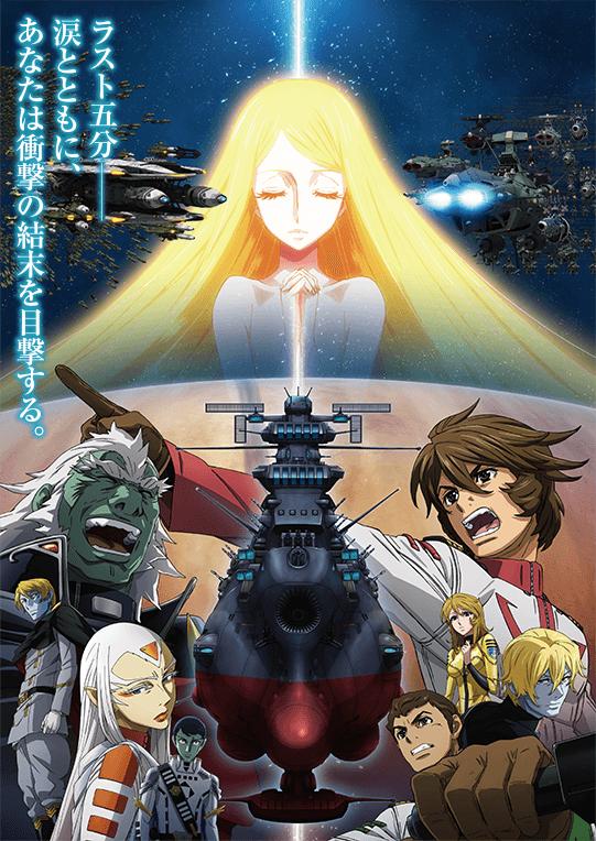 عرض دعائي لفيلم الخامس Uchuu Senkan Yamato 2202 اخبار