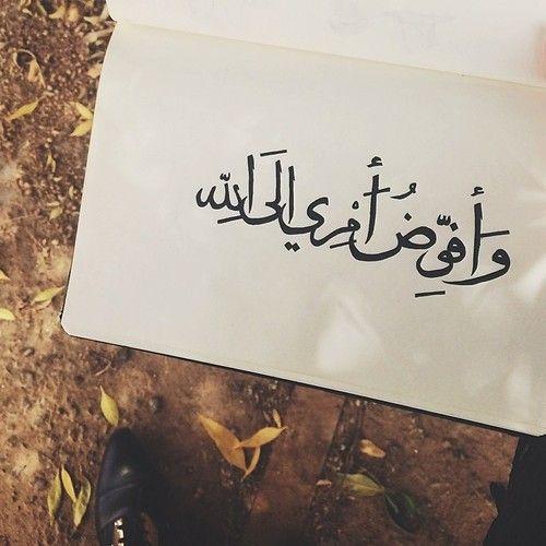 صور ايات قرانية عن تفويض الامر لله Quran Quotes Verses Quran Beautiful Arabic Words