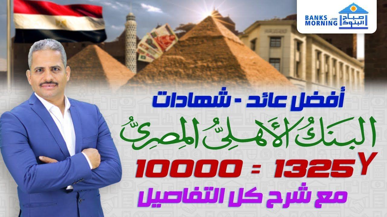 افضل شهادة البنك الاهلي المصري شرح لتفاصيل الشهادات والعائد