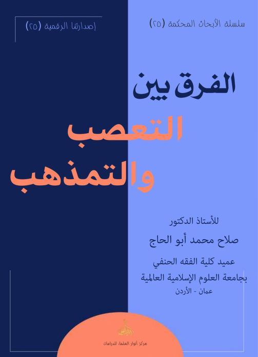 الفرق بين التعصب والتمذهب الدكتور صلاح أبو الحاج Free Download Borrow And Streaming Internet Archive My Books Books Internet Archive