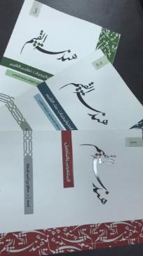 تحميل كتاب هندسة القيم Pdf صالح أحمد الدقلة Powerpoint Charts Pdf Arabic Books