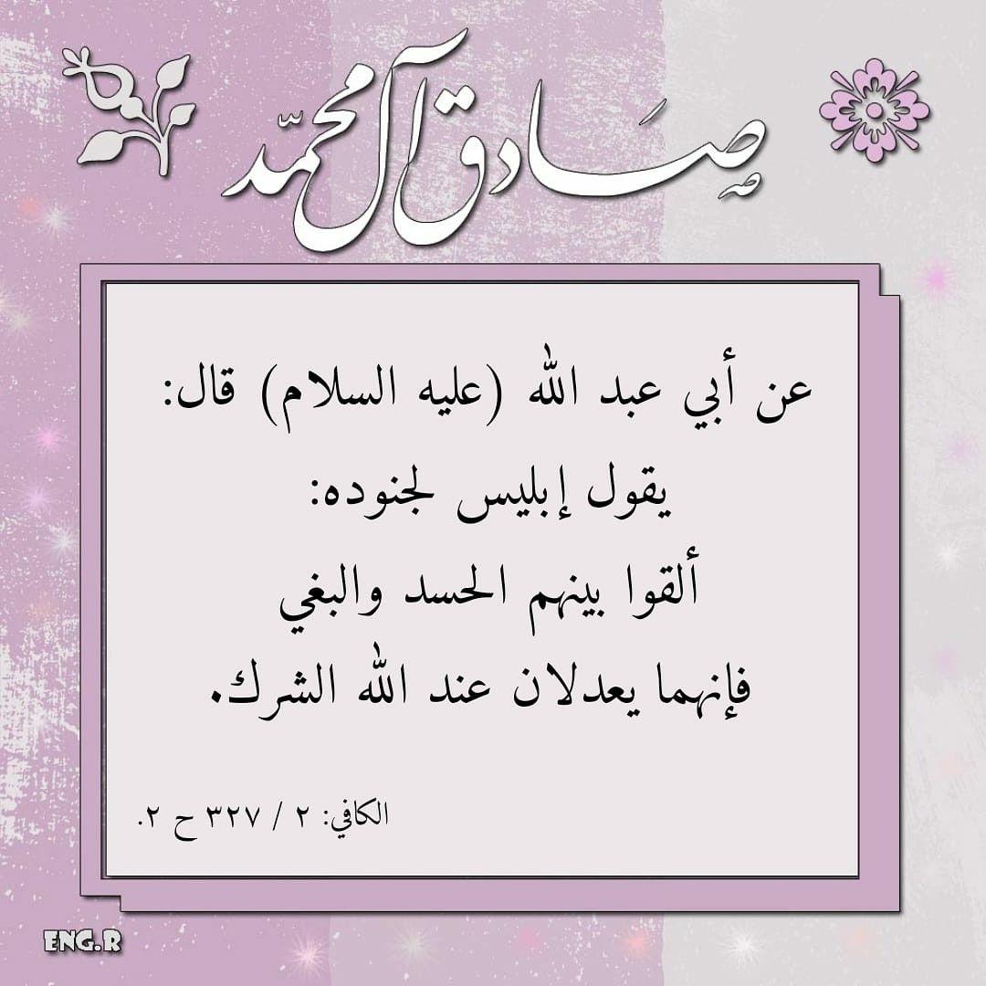 Pin By Eng R On اقوال اهل البيت عليهم السلام Ali Quotes Words Quotes