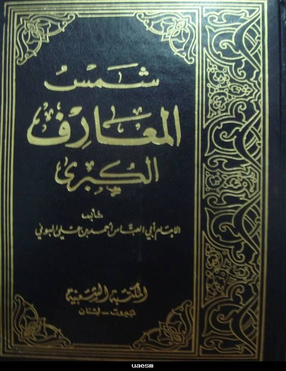 تحميل كتاب شمس المعارف الكبرى Free Ebooks Pdf Free Ebooks Download Books Ebooks Free Books