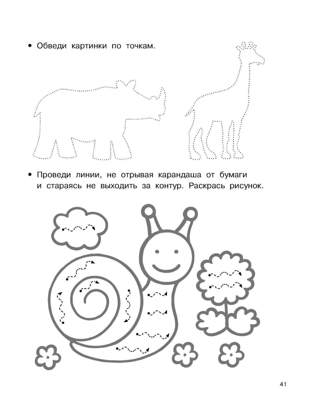 medium resolution of Tipss und Vorlagen: Worksheets for kids - Kindergarten   Attività per  bambini