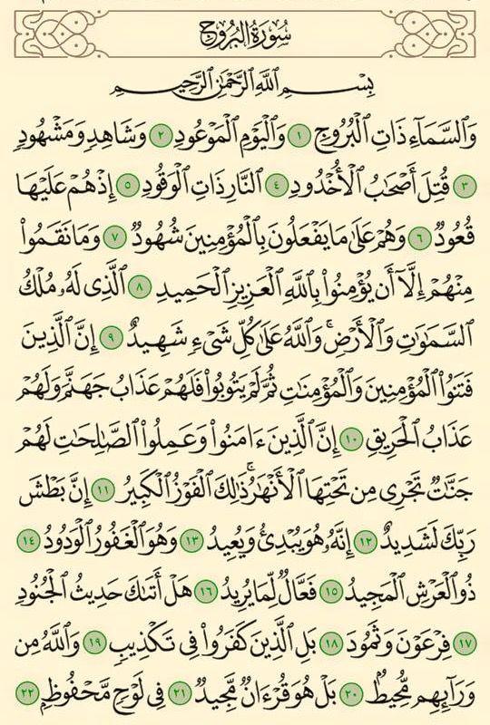 سورة البروج Quran Verses Verses Islamic Quotes
