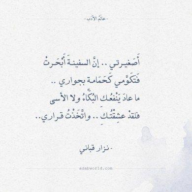 شعر نزار قباني أصغيرتي إن السفينة أبحرت عالم الأدب Fabulous Quotes Arabic Quotes Quotations