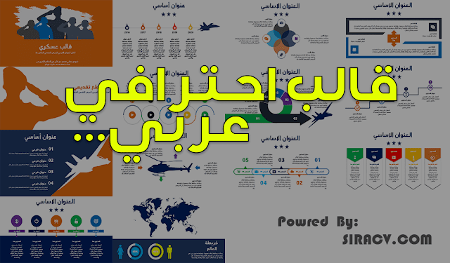 شرائح بوربوينت متحركة جاهزة للتحميل Powerpoint Slide Powerpoint Map