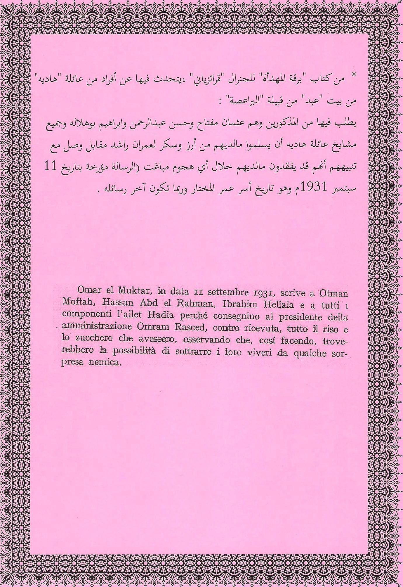 رسالة عمرالمختار الأخيرة يوم 11 سبتمبر 1931م أي يوم أسره إلى مجاهدي عائلة هادية من عشيرة عبد البراعصة ذكرها الجنرال قراتزياني في كتابه برقة Libya History