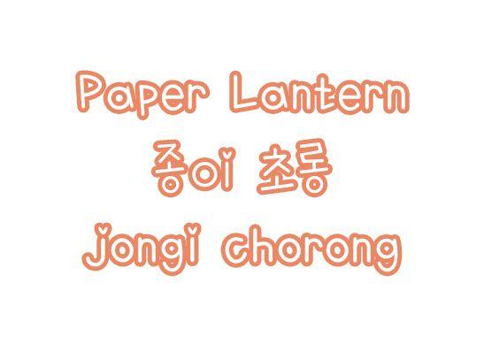 종이 초롱: Paper Lantern