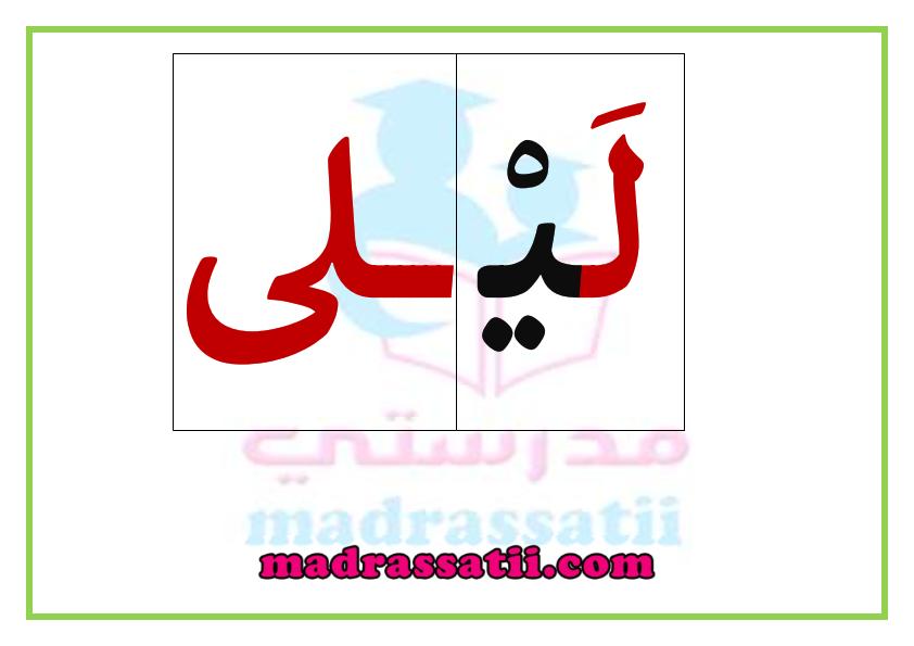 تقطيع الكلمات 25 كلمة مقطعة تحتوي على حرف اللام الدرس 2 الس نة الاولى موقع مدرستي Learn Arabic Alphabet Arabic Kids Alphabet Tracing Printables