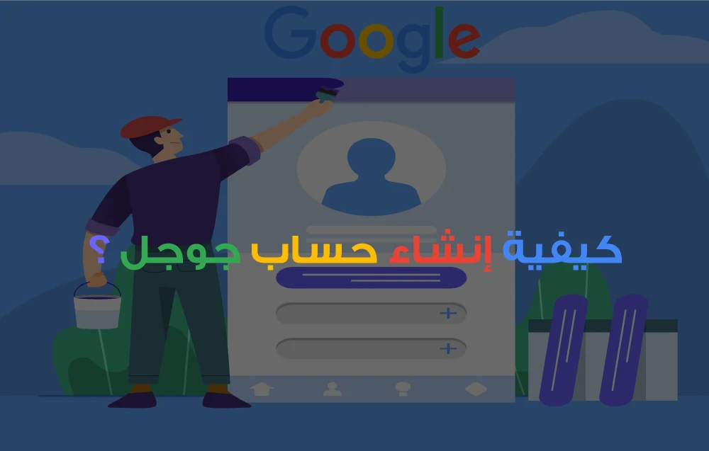 كيفية إنشاء حساب جوجل Google Movie Posters Google Account