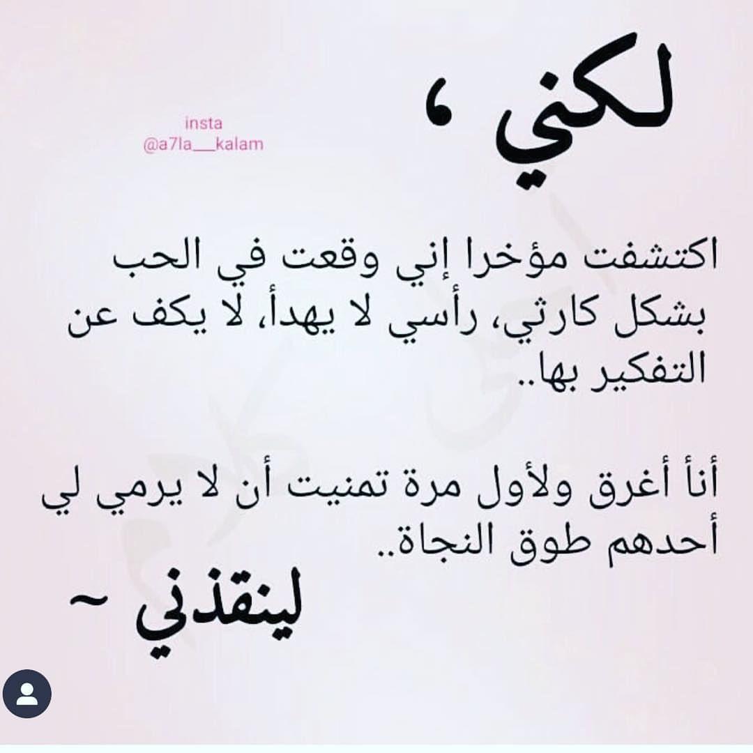 رأسي لا يكف عن التفكير بك Love Words Arabic Love Quotes Words