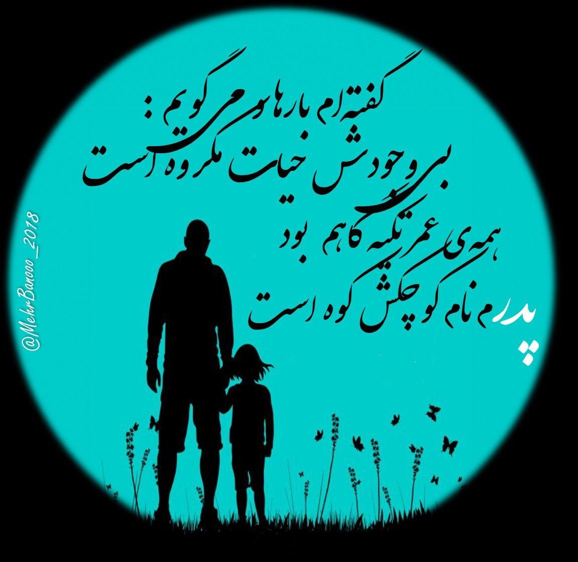 عکس نوشته عکس پروفایل پدر کانال تلگرام مهر بانو ۲۰۱۸ Mehrbanooo 2018 In 2021