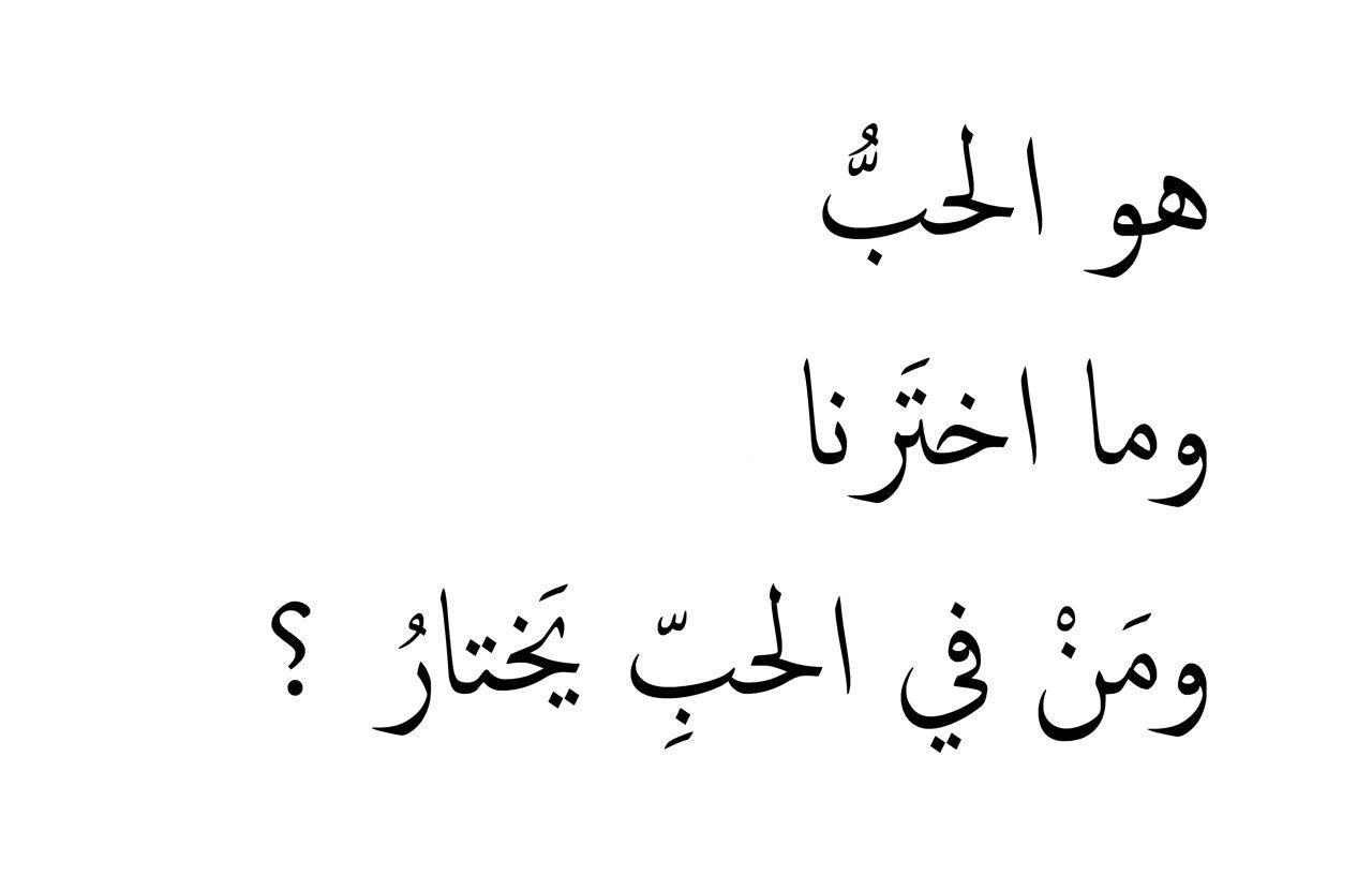 هو الحب و ما اخترنا ومن في الحب يختار Wisdom Quotes Love Words Arabic Love Quotes