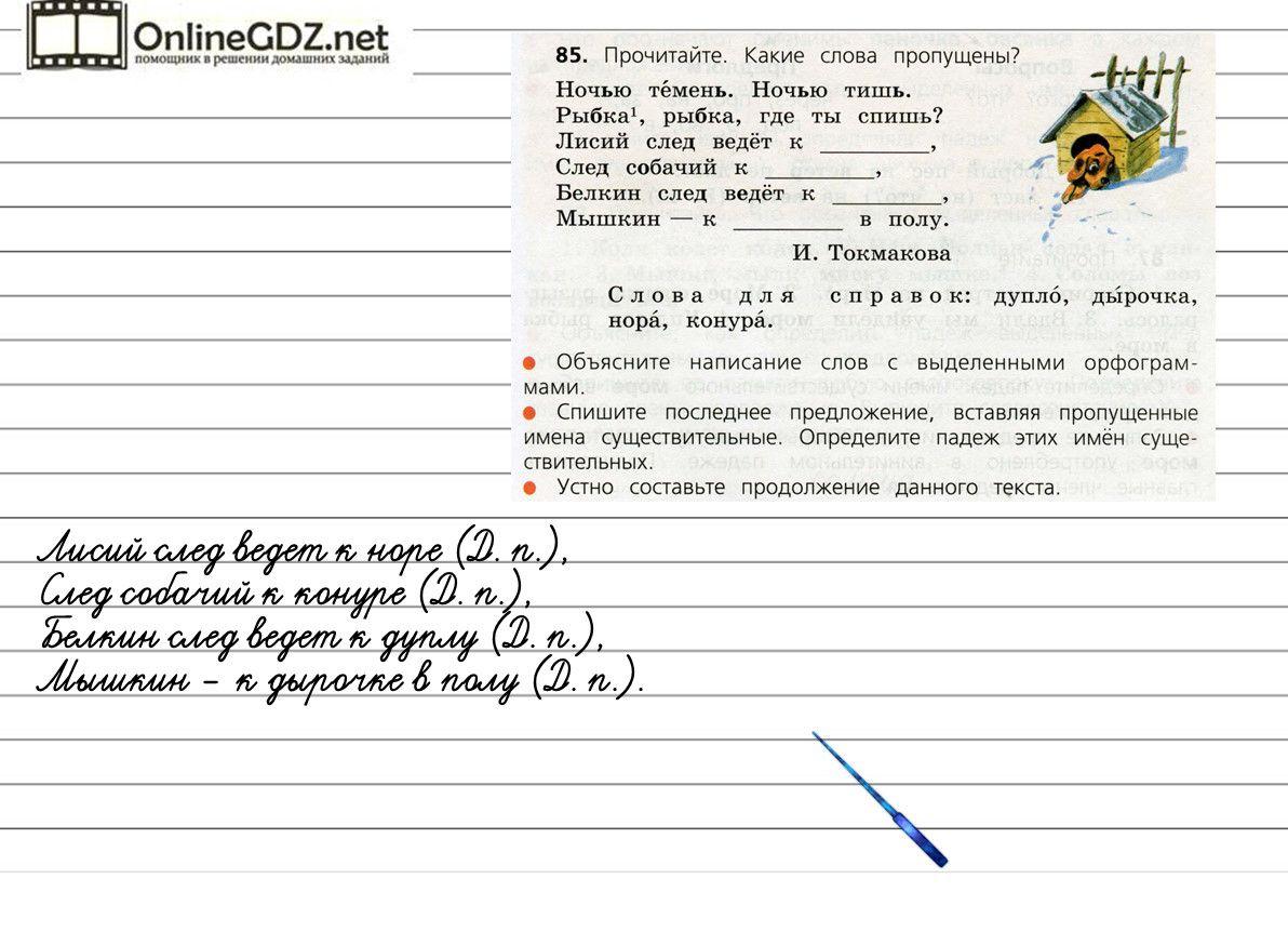 Списывай ру 5 класс русский язык с.и львова